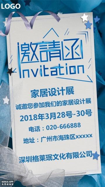 企业邀请函,家居设计展邀请函,企业个人通用,蓝色,简约大气
