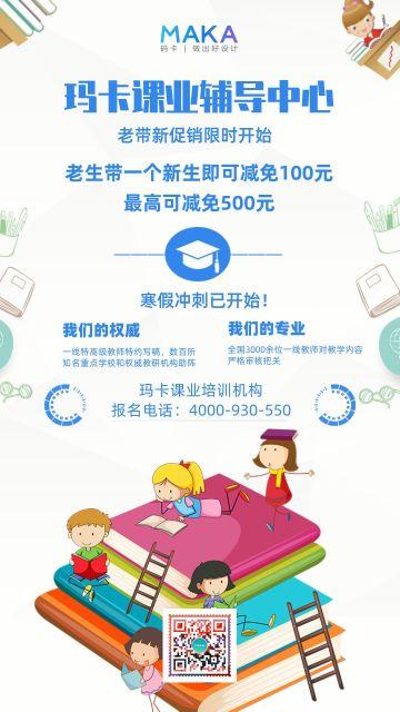 极简卡通蓝色卡通风教育行业课业辅导中心招生促销宣传海报