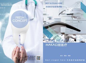 时尚商务医疗健康医疗口腔宣传二折页