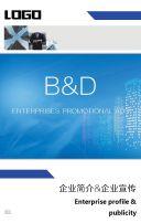 商务蓝、浅蓝、高端时尚大气企业推广