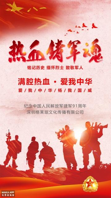 建军 八一 91周年 建军节 人民军队 解放军 共产党 党 政府