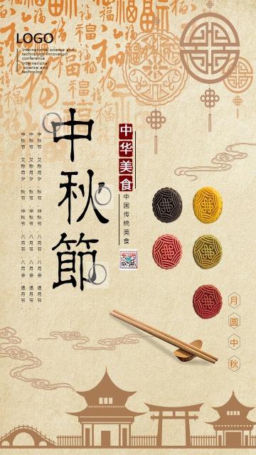 怀旧中国风八月十五中秋节月饼促销推广