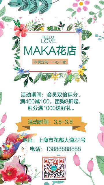 女神节清新鲜花店促销宣传海报