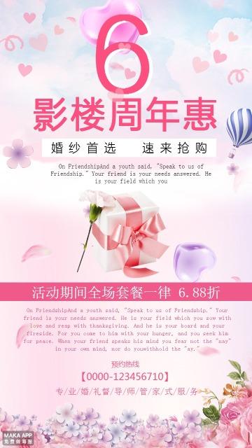 粉色浪漫唯美婚纱影楼6周年促销宣传活动海报