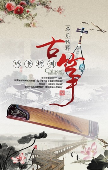 中国风大气古筝培训中心宣传推广模板