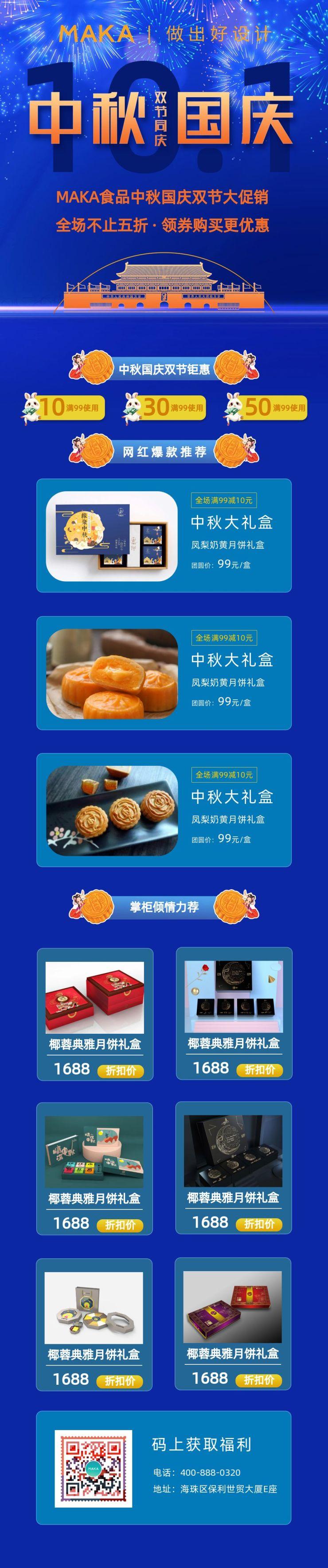 深蓝简约中秋国庆双节同庆月饼促销宣传文章长图