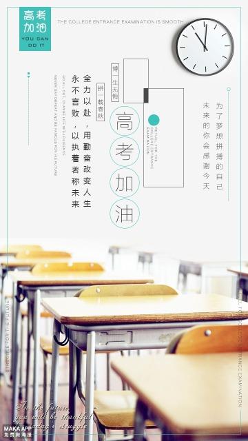 高考海报.