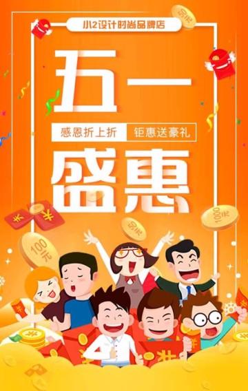 时尚51五一劳动节商场超市数码产品促销活动狂欢特惠
