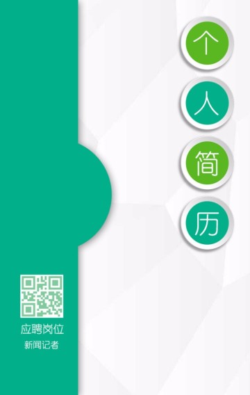 绿色调清新文艺简约通用个人简历