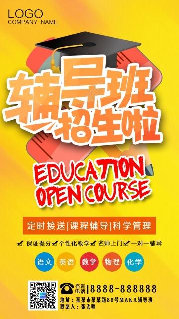 卡通手绘辅导班招生宣传手机海报