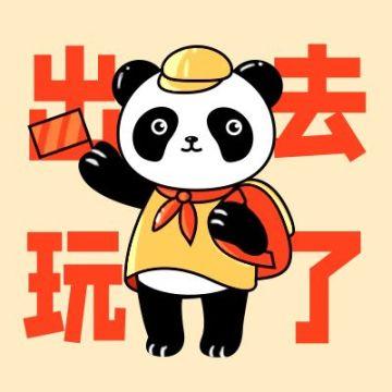 十一国庆节祖国生日快乐简约通用可爱头像