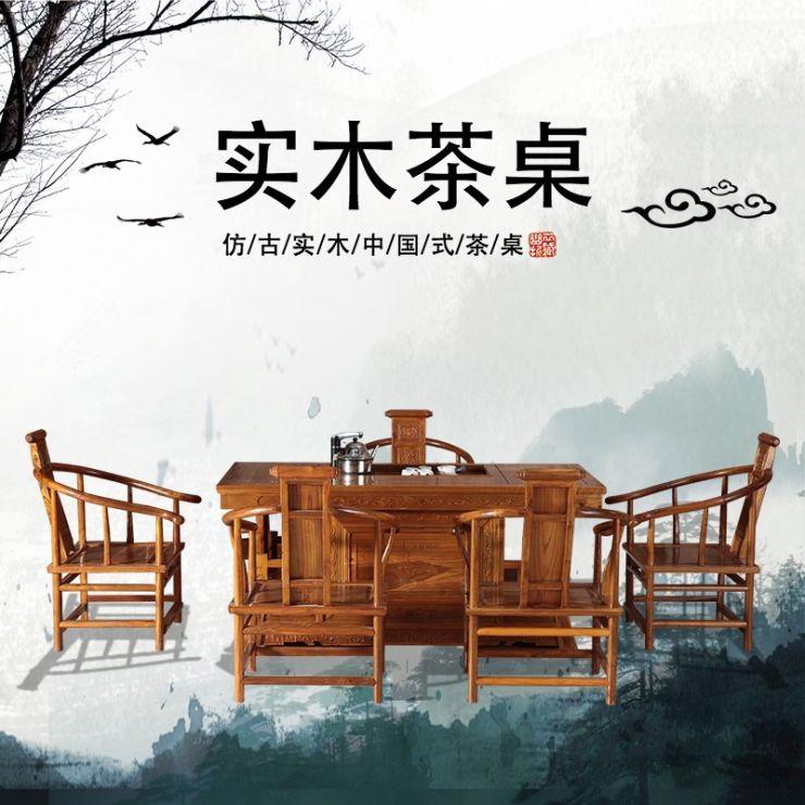 灰色复古中国风实木茶桌电商主图