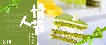 情人节抹茶蛋糕促销活动