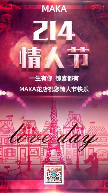 粉色巴黎铁塔214情人节节日海报