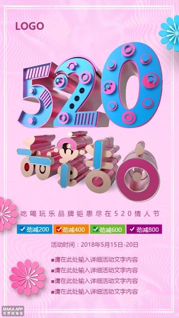 创意520甜蜜告白520促销海报