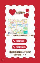 七夕花店促销 花艺工作室 花束 情人节促销 打折 优惠 红色浪漫甜蜜