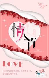 浪漫唯美情人节告白/贺卡模板