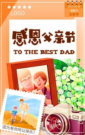 卡通简约父亲节店铺促销通用H5