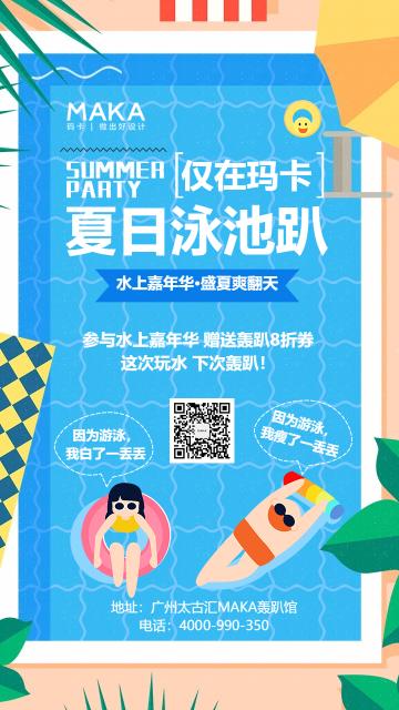 文化娱乐行业卡通风格轰趴馆游泳主题优惠活动宣传海报