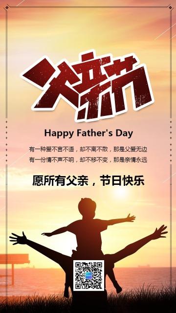 感恩父亲节简约风祝福贺卡手机海报