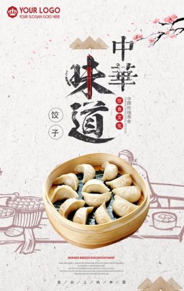 饺子/水饺/手工北方水饺/中华味道/中国味道/中国风简介