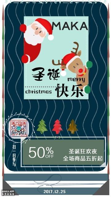 圣诞卡通插画风商品促销打折宣传二维码