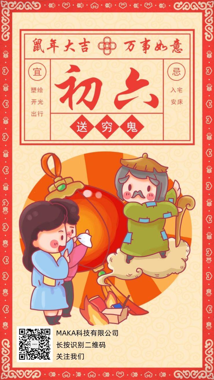 春节正月大年初六送穷鬼日签海报中国新年年俗简约节日祝福宣传海报