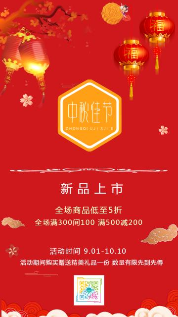 中秋节中国风产品促销宣传海报