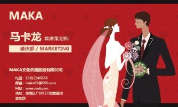 红色中国风高级婚礼策划师名片模板