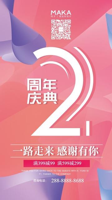 多彩炫酷红色文艺小清新活动开业周年庆整套2周年庆整套宣传海报