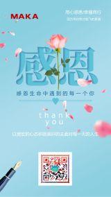 清新感恩节日主题宣传海报