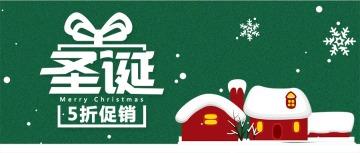 圣诞节促销推广公众号封面头图