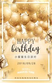 时尚金色气球生日邀请函聚会邀请