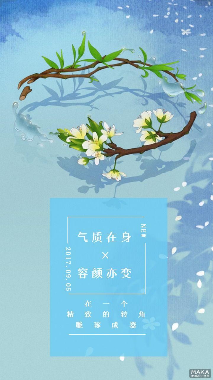 蓝色清新文艺花环心情日签海报
