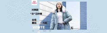 女装促销打折活动电商banner