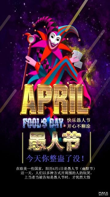 紫色魅惑愚人节节日宣传推广海报