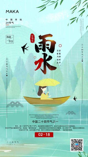 绿色简约插画风格雨水节气宣传手机海报