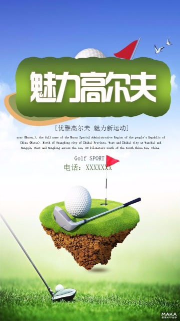 简约大气高尔夫 活动宣传海报设计