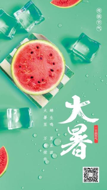 清新夏日大暑水果店节气推广海报