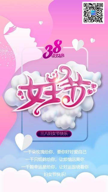 三八妇女节温馨可爱个人/企业祝福海报