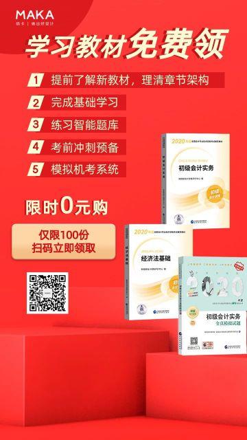 红色简约风在线教育课程促销宣传海报