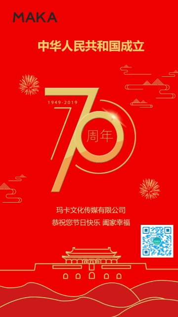 国庆红金主题房地产企业宣传海报模板