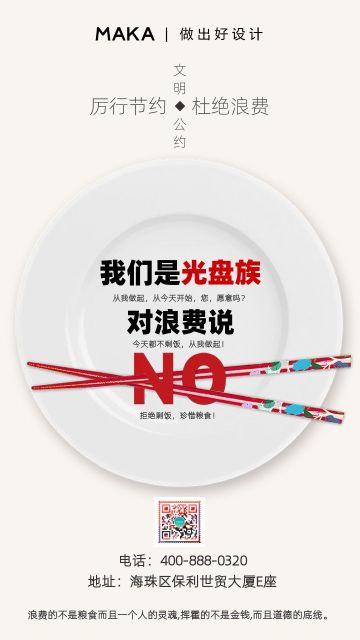 白色简约节约粮食教育公益海报