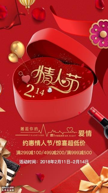 情人节 爱情 214 节日促销 商场促销 狗年 新年 节日促销 扫一扫 微商  二维码 扫码 促销