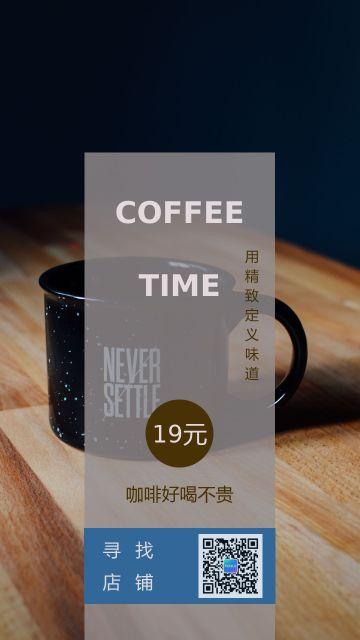 怀旧复古风餐饮店咖啡宣传高格调模板
