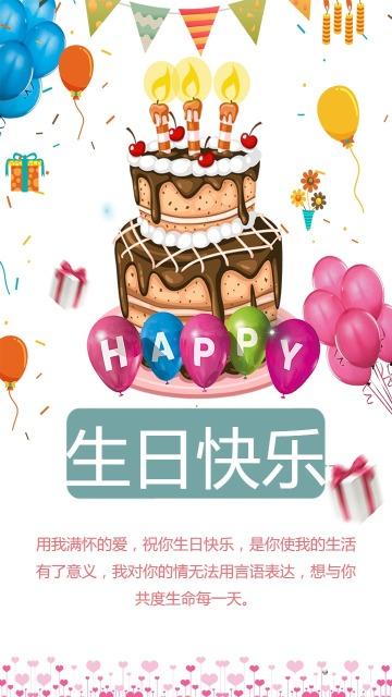 卡通清新生日祝福