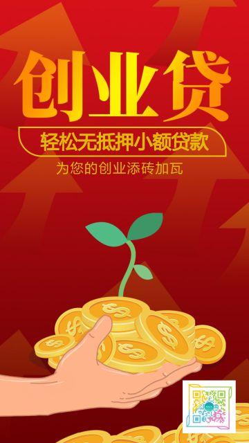 金融理财投资贷款红色宣传海报
