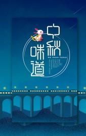 中秋节企业公司个人朋友祝福贺卡