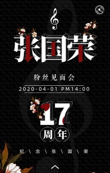 黑金色酷炫张国荣逝世17周年粉丝见面会邀请函H5模板