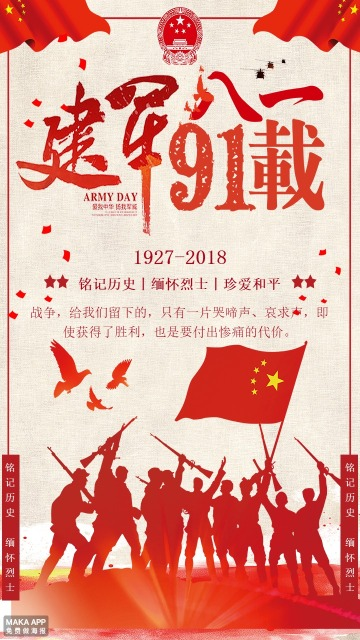 八一建军节纪念日 八一建军91周年 81建军企业宣传祝福